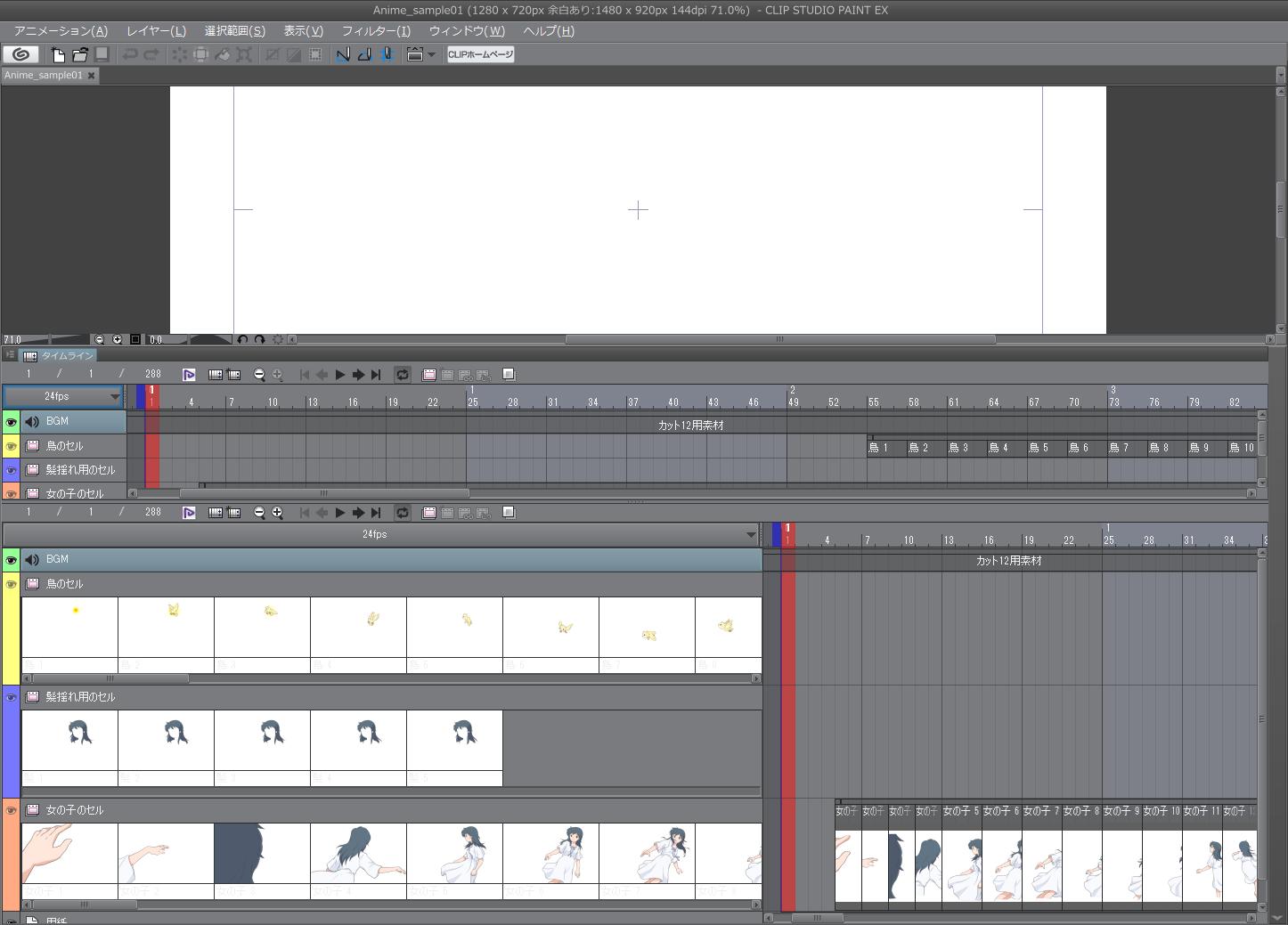 アニメーションフォルダー内のセルを一覧で表示し、管理しやすくする機能