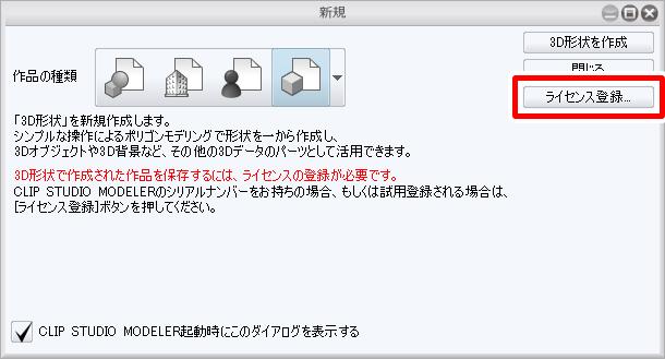 アプリ内の[新規]ダイアログに[ライセンス登録]ボタンがついています。