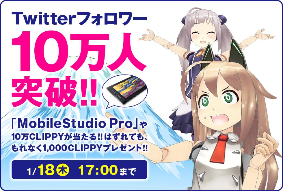 【CLIP STUDIO公式Twitterフォロワー10万人突破キャンペーン】「MobileStudio Pro」や10万CLIPPYが当たる!はずれても、もれなく1,000CLIPPYプレゼント!1月18日17時まで