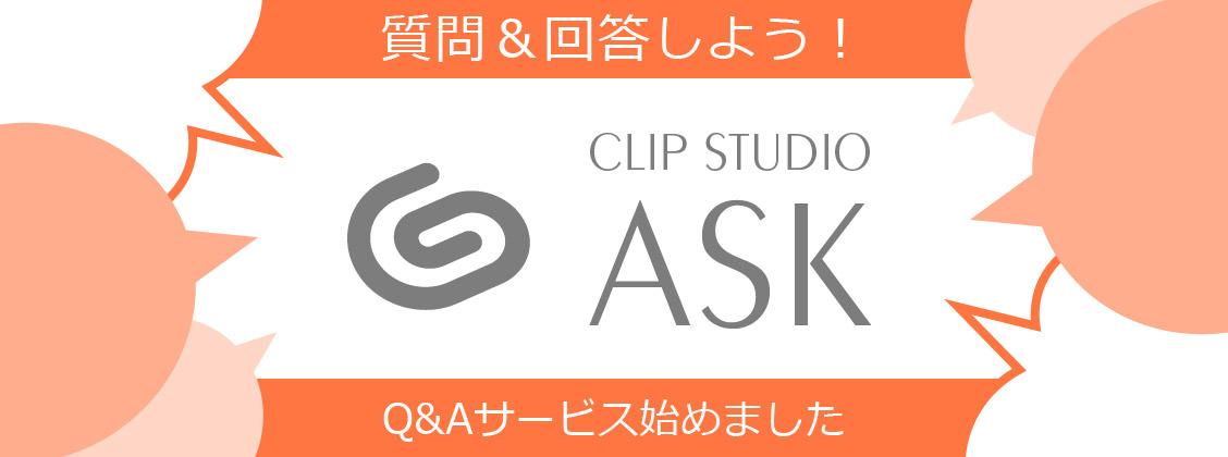 質問&回答しよう!「CLIP STUDIO ASK」