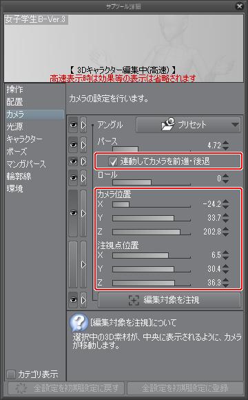3D素材選択中に[サブツール詳細]>[カメラ]から編集できます