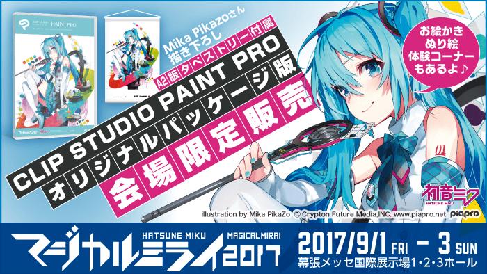 【マジカルミライ2017】CLIP STUDIO PAINTブースでは「CLIP STUDIO PAINT PROオリジナルパッケージ版(A2版タペストリーつき)」を会場限定販売!Mika Pikazo先生描き下ろし「マジカルミライ2017」衣装デザインの初音ミクをあしらったキュートなパッケージです♪そのほか、デジタルでお絵かきやぬり絵を体験できるコーナーもご用意しています、ぜひ遊びに来てくださいね【ブースNo.4】