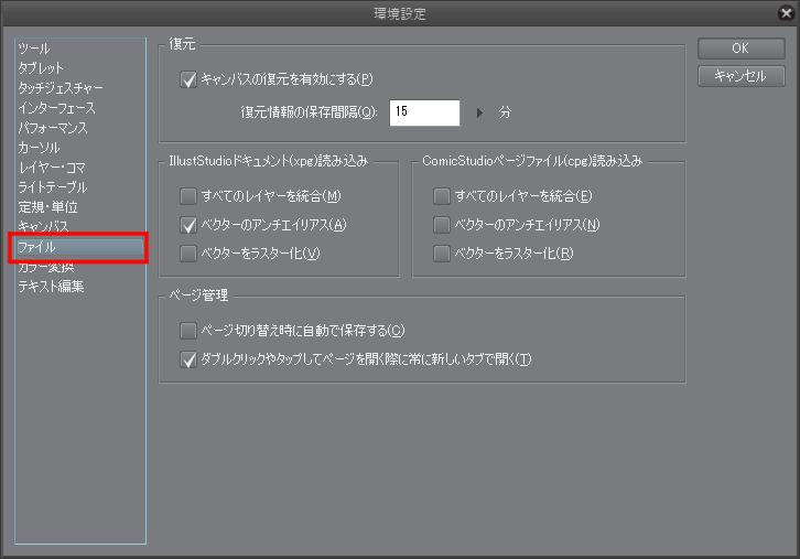 復元情報の保存間隔も分単位で変更可能です。