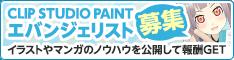 CLIP STUDIO PAINT エバンジェリスト募集!イラストやマンガのノウハウを公開して報酬GET