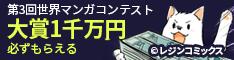 【第3回世界マンガコンテスト】大賞1千万円必ずもらえる!