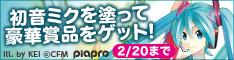 『初音ミクの塗り絵』発売記念!塗り絵コンテスト