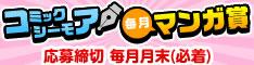 コミックシーモア毎月マンガ賞