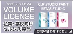 VOLUME LICENSE 企業・学校向けセルシス製品