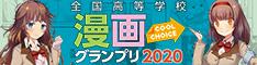 COOL CHOICE 漫画グランプリ2020