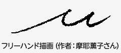 摩耶薫子さんの「フリーハンド描画」