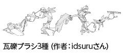 idsuruさんの「瓦礫ブラシ3種」
