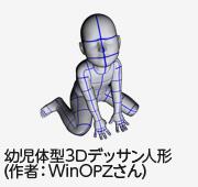 WinOPZさんの「幼児体型3Dデッサン人形」