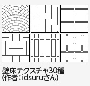 idsuruさんの「壁床テクスチャ30種」