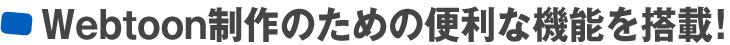 Webtoon制作のための便利な機能を搭載!