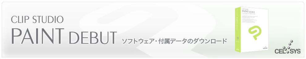 「CLIP STUDIO PAINT DEBUT」ダウンロード