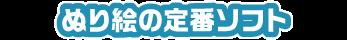 ぬり絵の定番ソフト