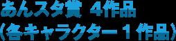 あんスタ賞 4作品