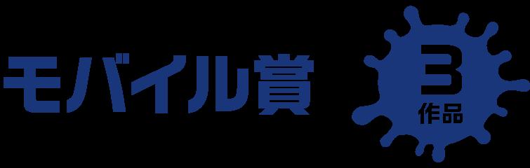 モバイル賞