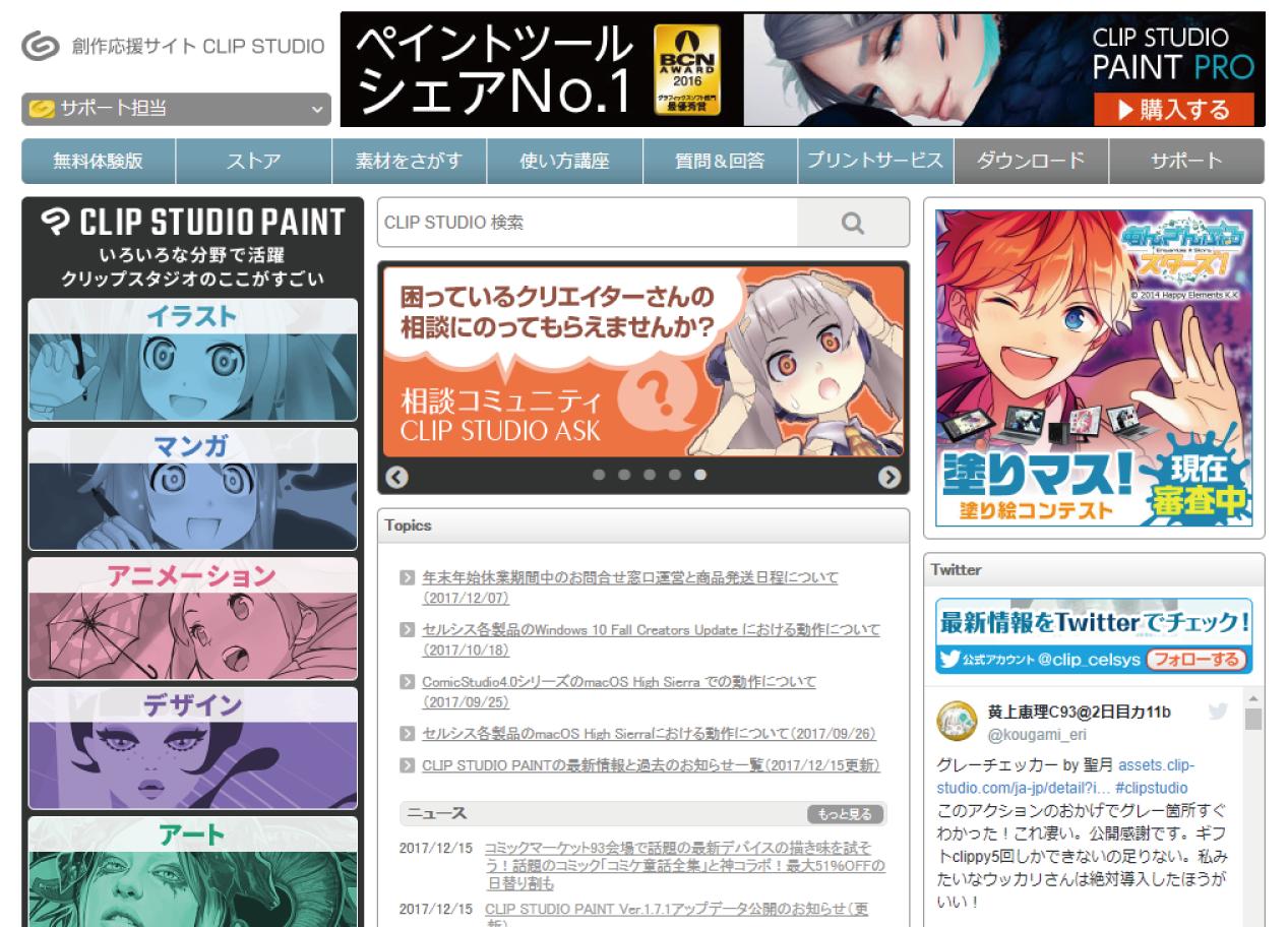 創作応援サイト CLIP STUDIO トップページ画像